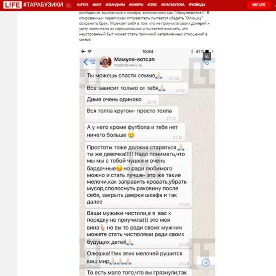 Мама Бузовой прокомментировала шок-переписку дочери