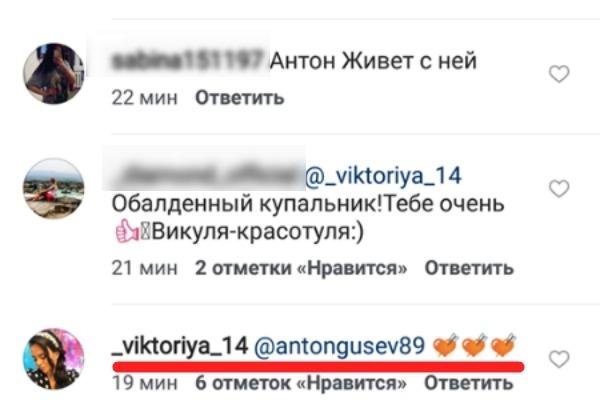 Антон Гусев оценил сексуальный снимок Виктории Романец в бикини