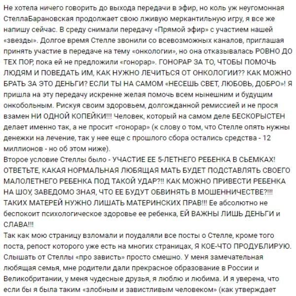 Стелла Барановская о борьбе с раком: «У меня метастазы в мозге»