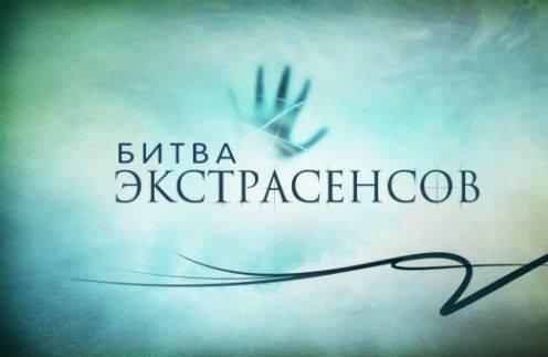 Герои 16-го сезона «Битвы экстрасенсов»: все интервью, фото и жизнь после проекта