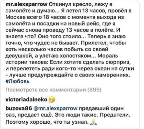 Бузова поддержала Воробьева после измены любимой