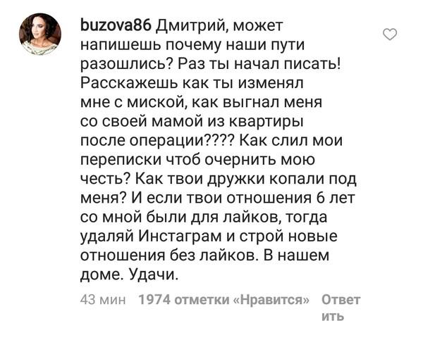 Дмитрий Тарасов вспомнил о счастливых моментах с Ольгой Бузовой