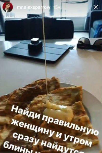 Алексей Воробьев намекнул на новые отношения