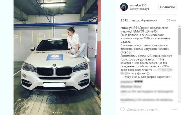 Алия Мустафина продает «олимпийскую» машину