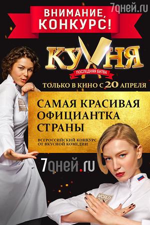 Конкурс: «Самая красивая официантка страны!»