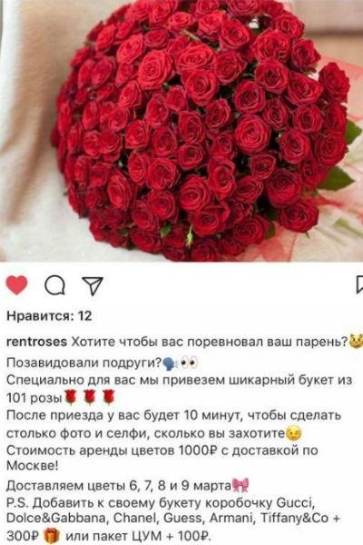 Автор сервиса «Цветы в аренду» скрывает свой бизнес от девушки