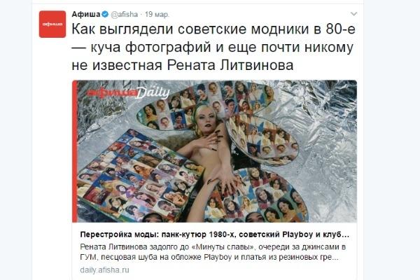 Эротическое фото Ренаты Литвиновой обнародовали спустя 20 лет