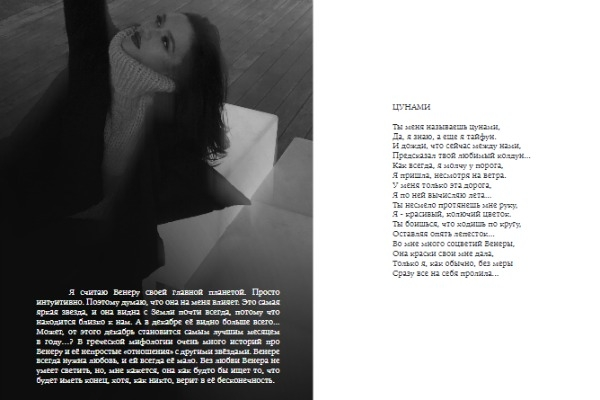 В Сеть попали отрывки из откровенной книги Ольги Серябкиной