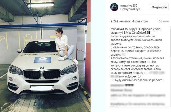 """Алия Мустафина решила выставить на продажу """"олимпийский"""" автомобиль"""