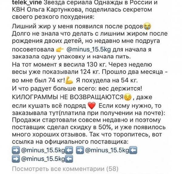 Ольга Картункова раскрыла секрет своего похудения
