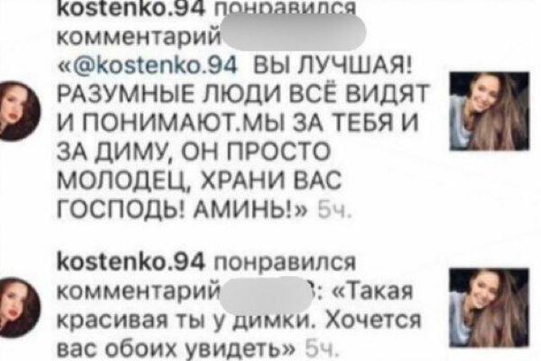 Анастасия Костенко перестала отрицать связь с Дмитрием Тарасовым