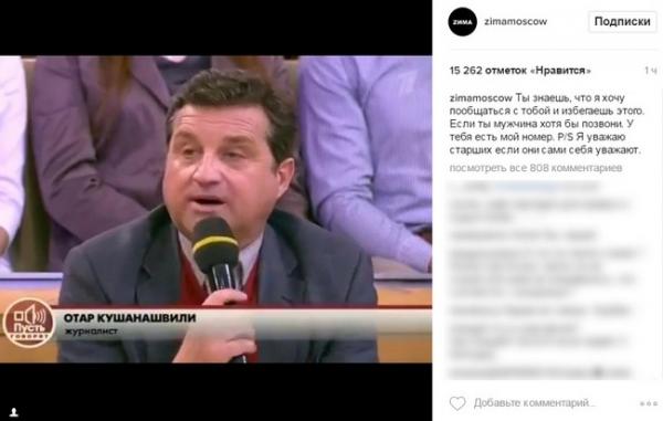 Курбан Омаров вызвал Отара Кушанашвили на мужской разговор