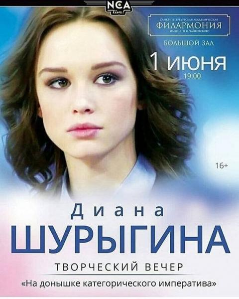Диана Шурыгина угодила в психушку