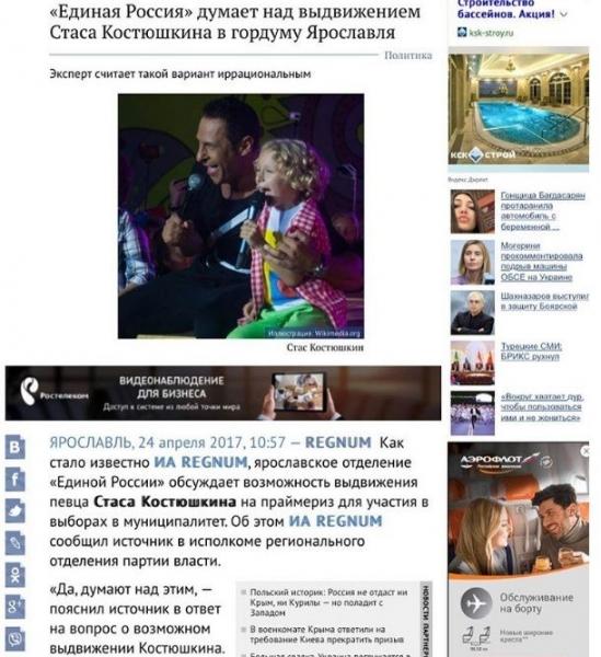 """Стаса Костюшкина вывела из себя ситуация с причастностью к """"Единой России"""""""