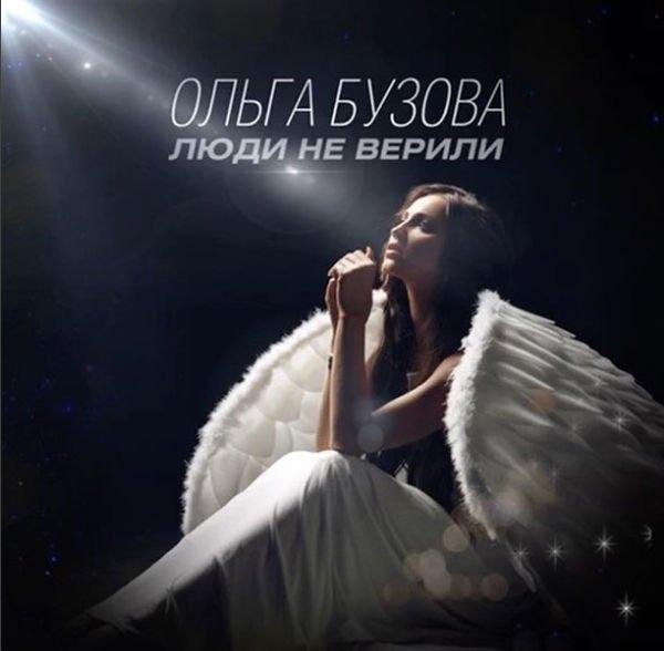 Ольга Бузова намекнула на то, что простила бывшего супруга