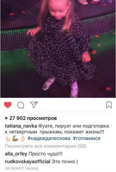 Алла Пугачева была очарована дочкой Татьяны Навки