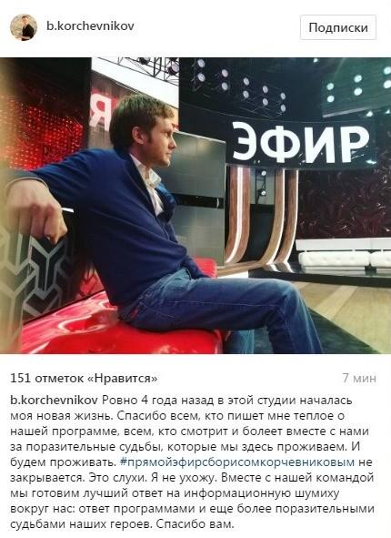 Корчевников сделал сенсационное заявление о закрытии «Прямого эфира»