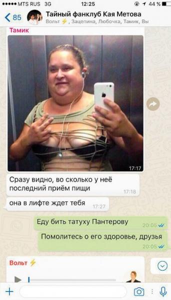 Алена Водонаева обнародовала личные переписки