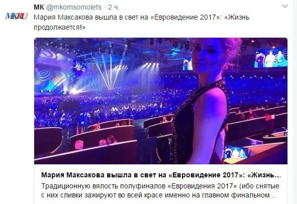 Похудевшая Мария Максакова блистала на «Евровидении»