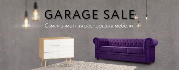 DIVAN.RU устраивает гаражную распродажу