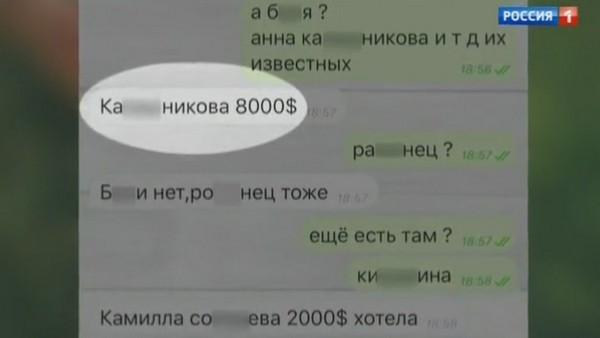 Анна Калашникова прояснила слухи об эскорте