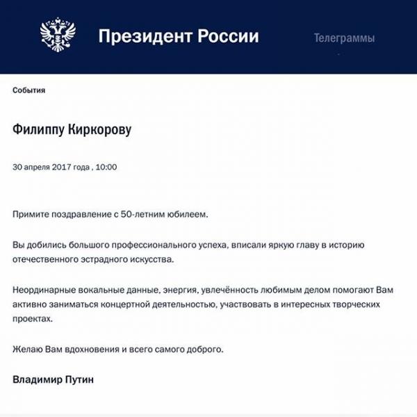 Подарки с роскошного юбилея Филиппа Киркорова вывозили несколькими грузовиками