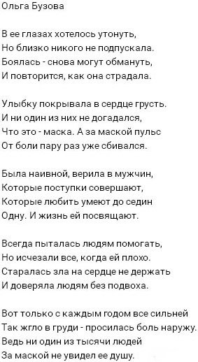 В сети рассекречен текст новой песни Ольги Бузовой