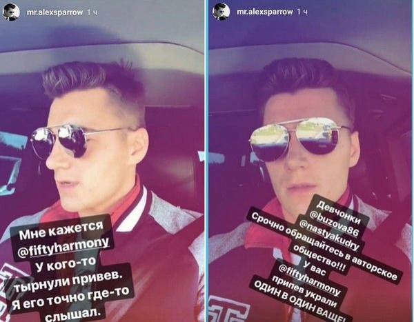 Алексей Воробьев высказался о плагиате в песне Ольги Бузовой
