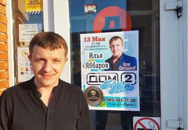 Илья Яббаров ищет помощи у фанатов