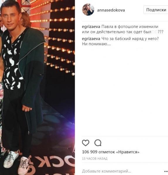 """Анна Седокова невольно """"опустила"""" Павла Прилучного"""