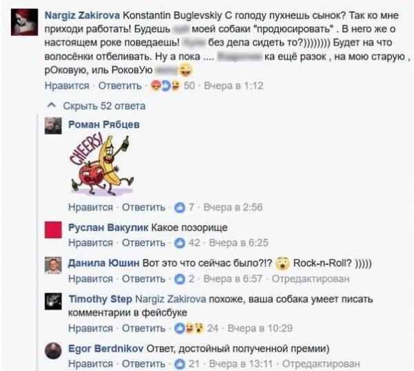 Наргиз Закирова возмутилась критикой в свой адрес