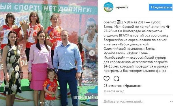 Дочь Елены Исинбаевой поразила своим упорством