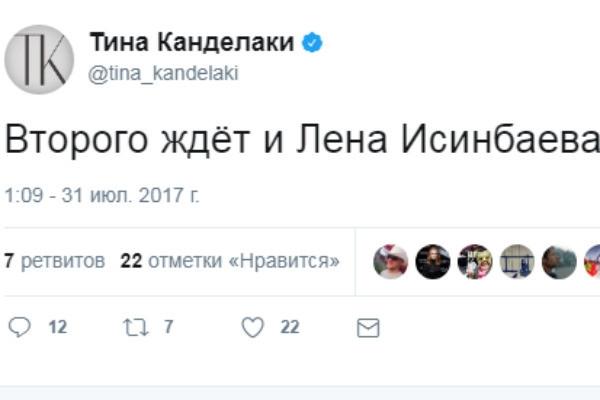Канделаки сообщила о второй беременности Исинбаевой