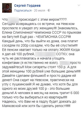 Парализованная чемпионка СССР побирается в центре Петербурга