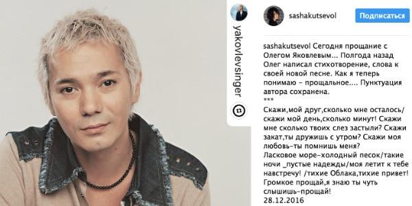 Олег Яковлев записал перед смертью песню-прощание