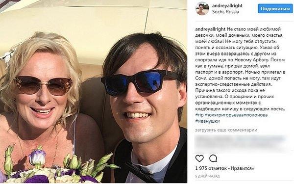 На супруга сестры Андрея Григорьева-Аполлонова накинулись в Интернете за его поведение