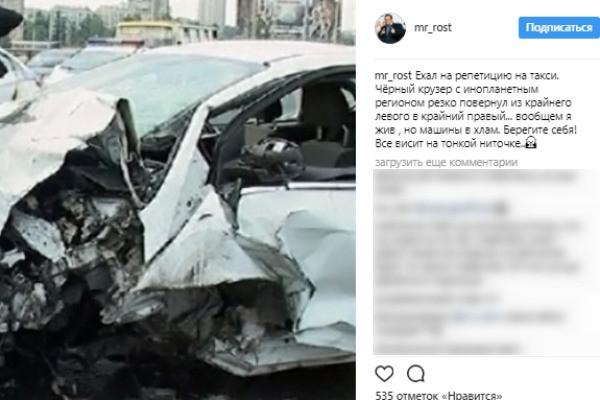 Сергей Рост попал в жуткую аварию