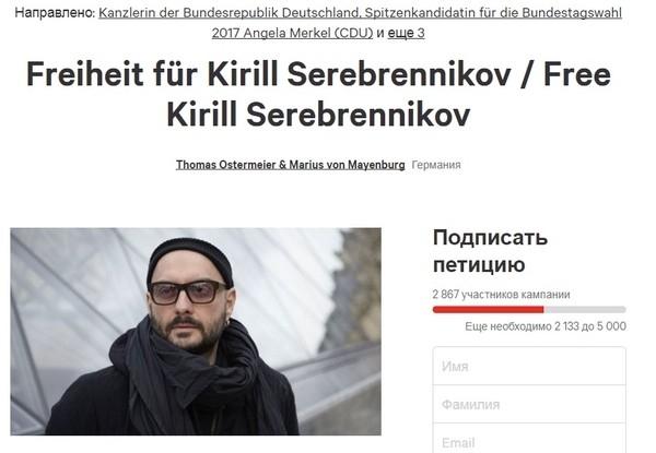 Кейт Бланшетт встала на защиту Кирилла Серебренникова