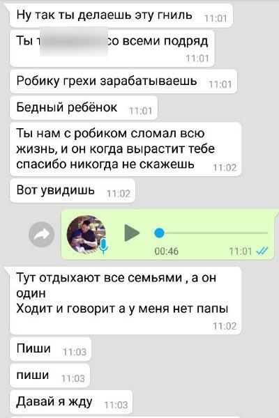 Александр Гобозов: «Роберт не хочет жить с мамой»