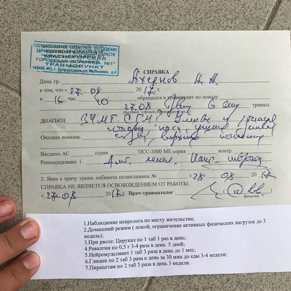 Экс-участник «Дома-2» Альберт Резин предоставил доказательства избиения