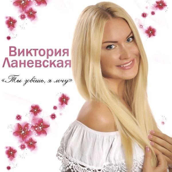 """Певица Виктория Ланевская представила новую песню """"Ты зовёшь, я лечу"""""""