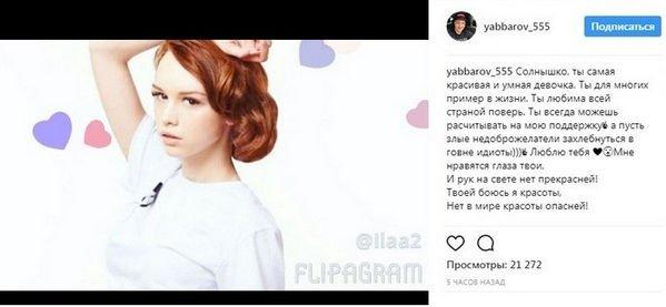 Илья Яббаров восхитился красотой Дианы Шурыгиной