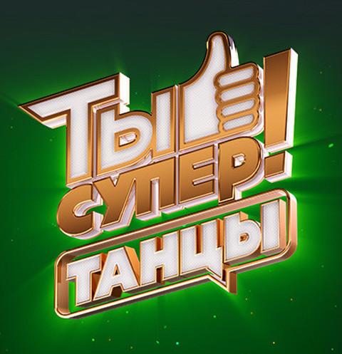 НТВ официально объявил имена членов жюри «Ты супер! Танцы»