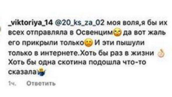 Виктория Романец терпит нападки антифанатов
