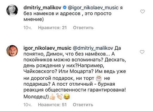 Игорь Николаев публично извинился перед Дмитрием Маликовым