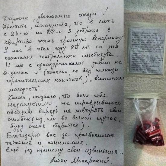 Антон Макарский покаялся перед соседями из-за скандальной вечеринки