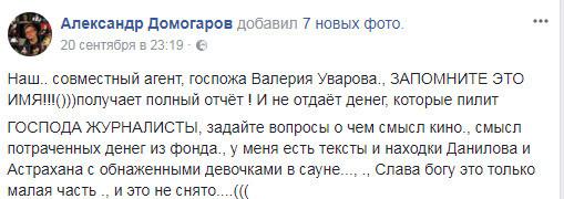 Александр Домогаров стал жертвой мошенницы