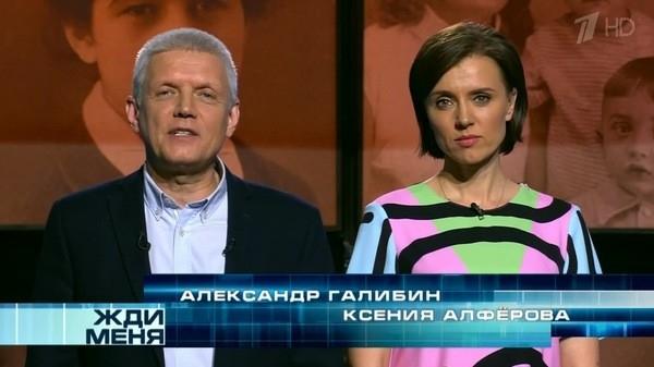Ксения Алферова болезненно восприняла ситуацию с программой «Жди меня»