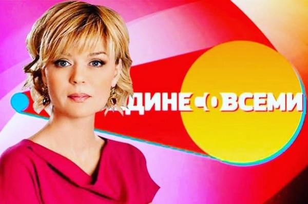 """Юлия Меньшова поведала о причинах, из-за которых закрылась программа """"Наедине со всеми"""""""