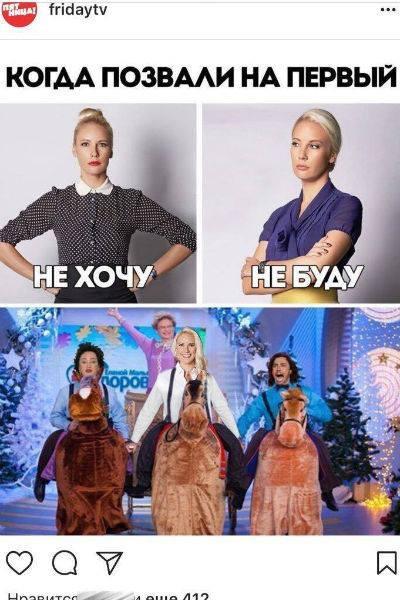 На канале «Пятница!» высмеяли новую работу Елены Летучей